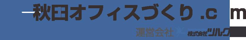 秋田オフィス作り.com