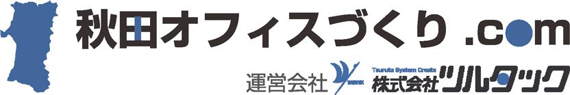 秋田オフィスづくり.com