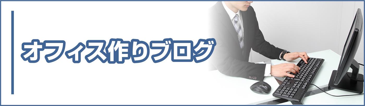 秋田オフィスづくり.comブログ