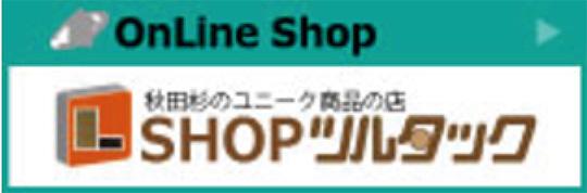 OnLine Shop ツルタック