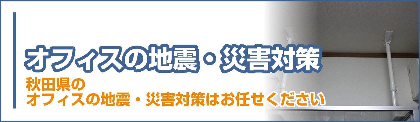 オフィスの地震対策を秋田県でするならお任せください