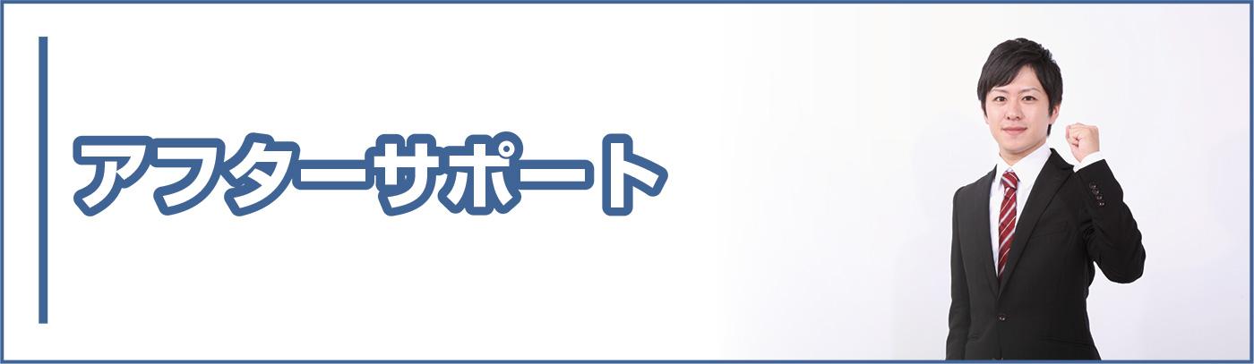 秋田オフィスづくり.comのアフターサポート