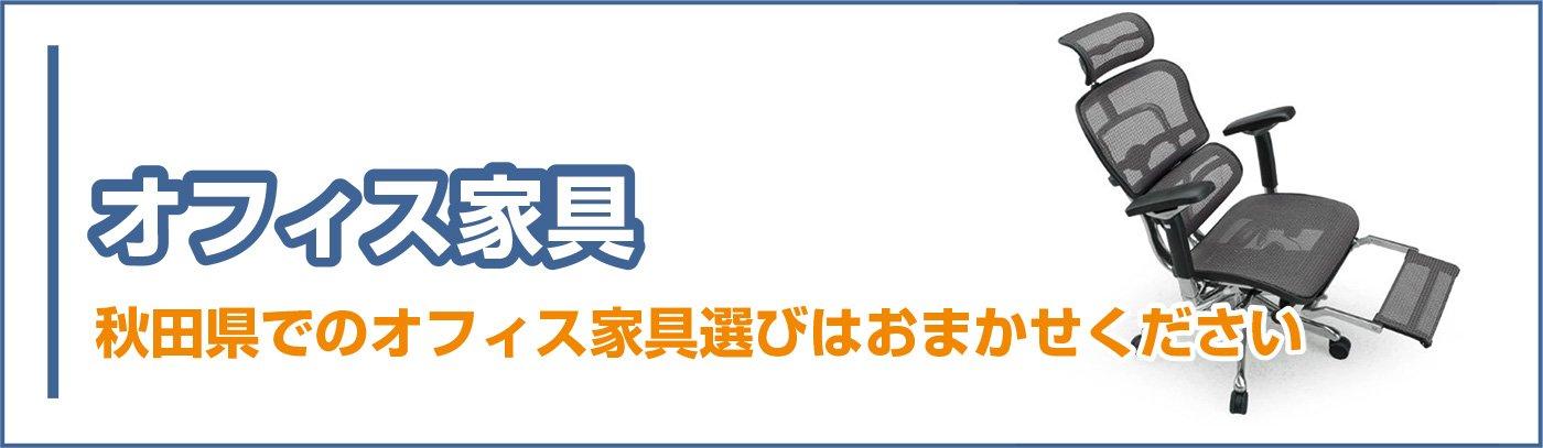 オフィス家具選びを秋田県でするならお任せください