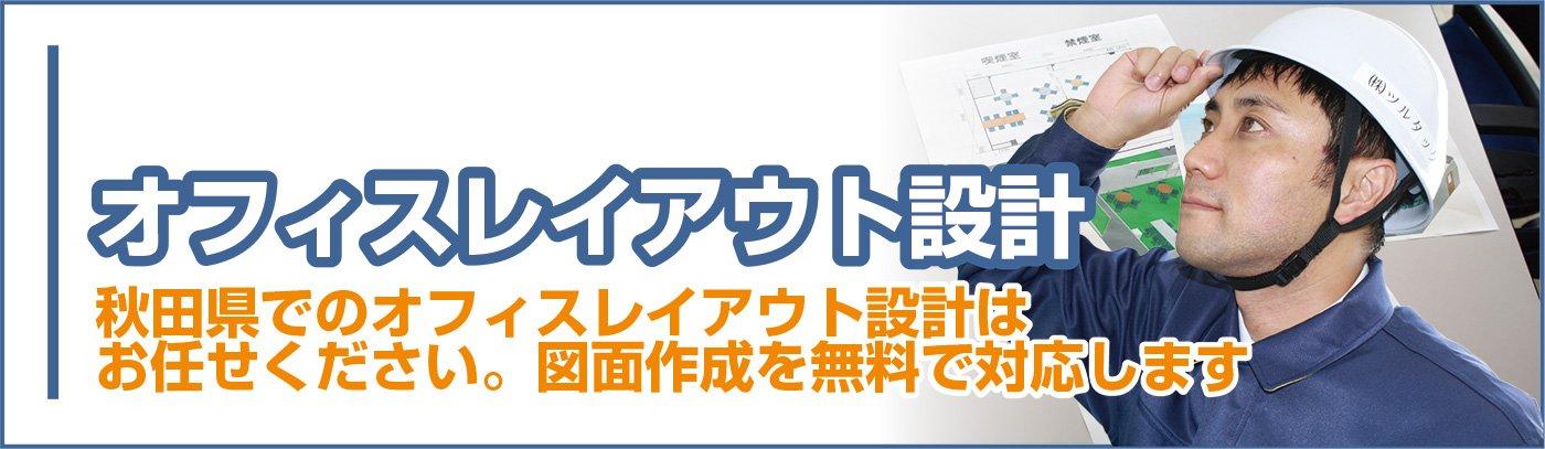 オフィスレイアウト設計を秋田県でするならお任せください
