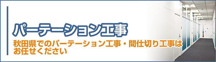 オフィスパーテーション工事を秋田県でするならお任せください