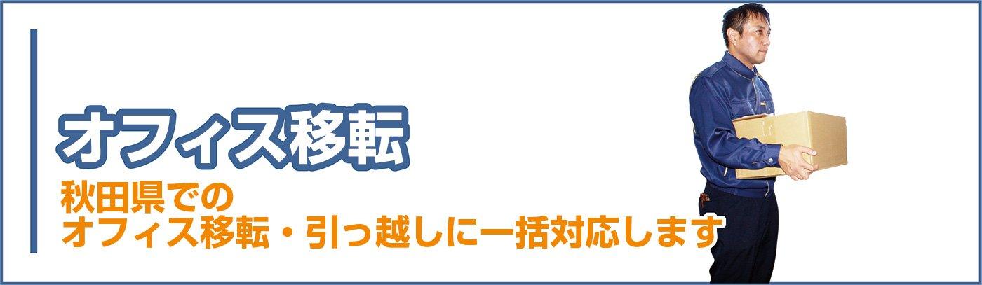 オフィス移転、事務所引越しを秋田県でするならお任せください