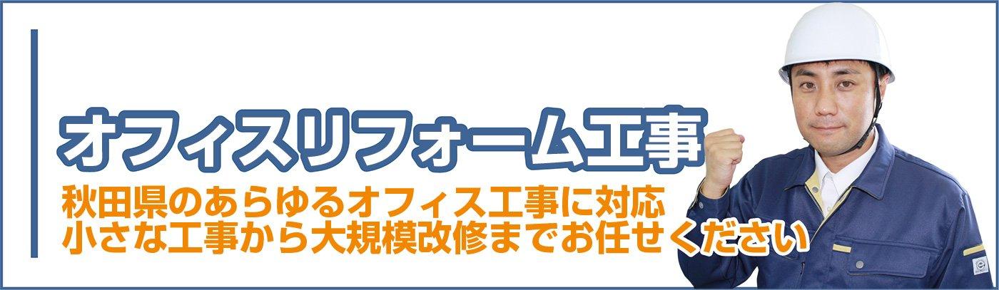 オフィス内装工事を秋田県でするならお任せください