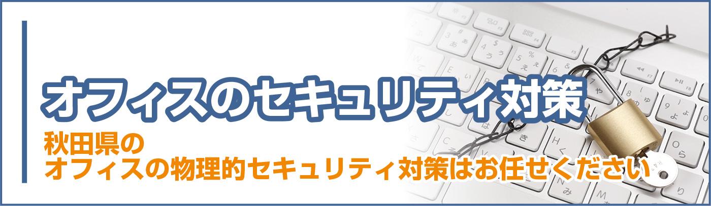 オフィスセキュリティ対策を秋田県でするならお任せください