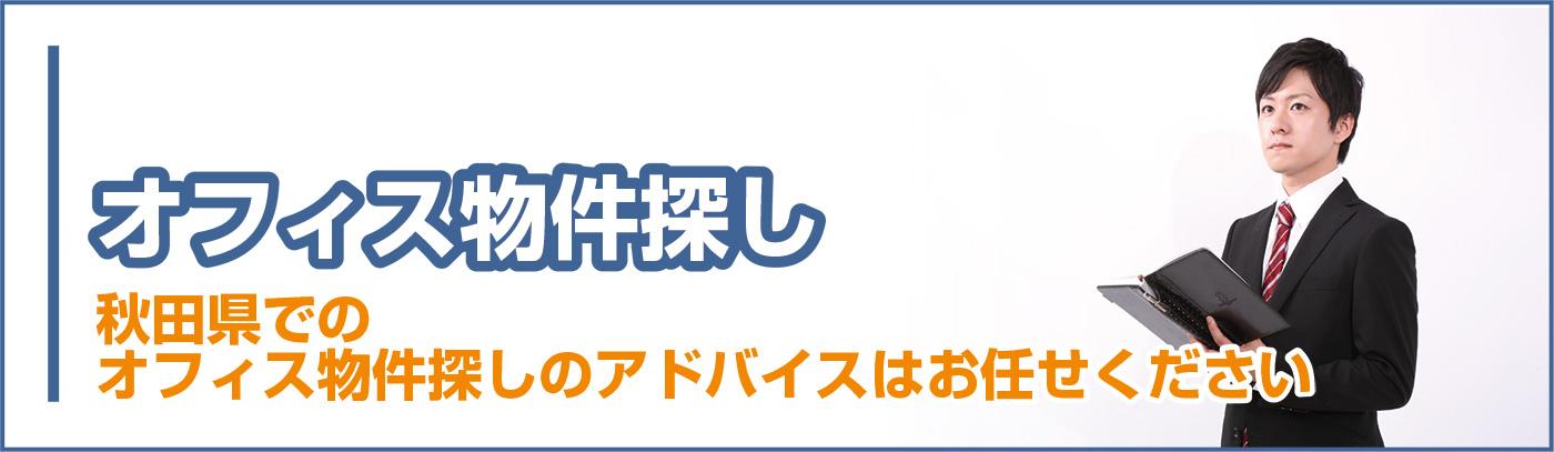 オフィス物件探しを秋田県でするならお任せください