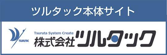 ツルタック本体サイト【株式会社ツルタック】
