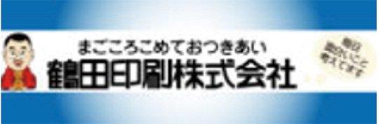 鶴田印刷株式会社
